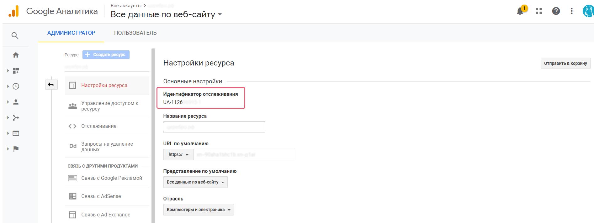 Идентификатор в Google Analytics