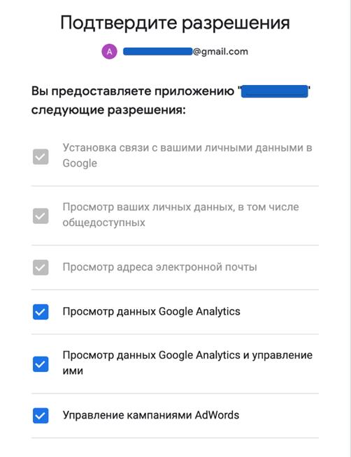 Методы защиты аккаунта Гугл Адвордс